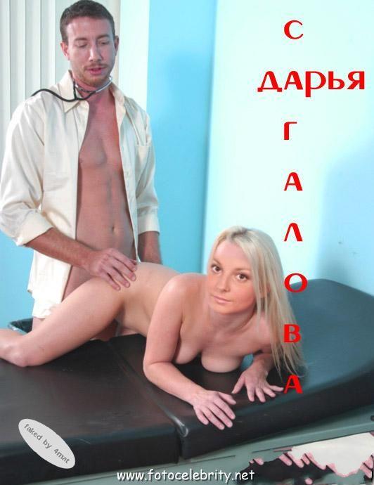 Дарья перменкова секс фото порно