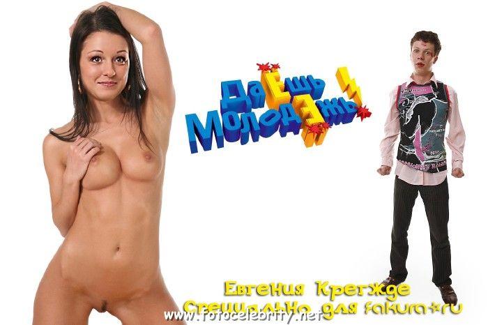 Роскошная и сексуальная молодая актриса Евгения Крегжде на первой