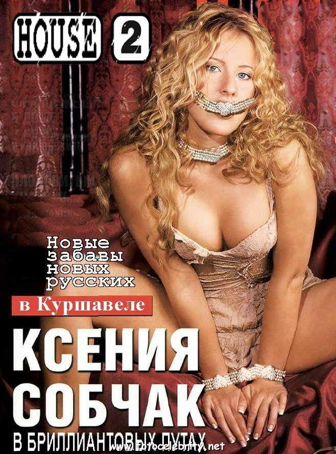 Фильм собчак ксения эротика упругие попочки жена