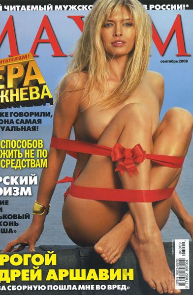 Вера Брежнева Лучшие эротические фотки и видео Голая