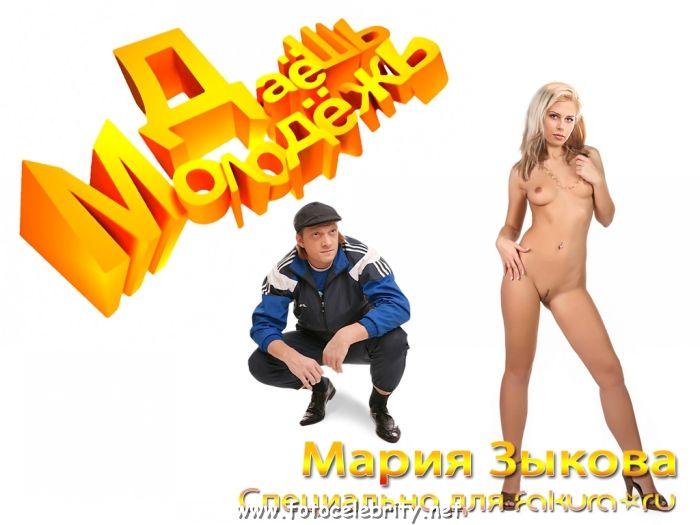 Голая маруся зыкова в журнале maxim: http://spirtiprno.ru/17566-golaja-marusja-zykova-v-zhurnale-maxim.html
