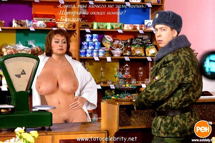 Порно фото подделки сериал солдаты